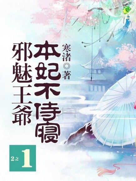 京創040_邪魅王爺:本妃不侍寢(二之一)(限)
