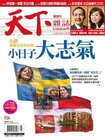 天下雜誌 第526期 2013/07/10