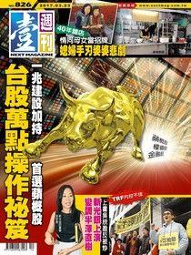 壹週刊 第826期 2017/03/23