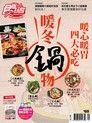 食尚玩家雙周刊 第304期 本刊 2014/10/30