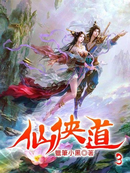 仙俠道 (3)