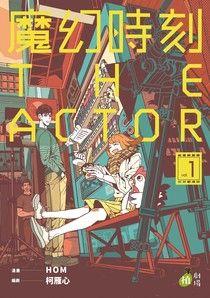 魔幻時刻:THEACTOR (1)