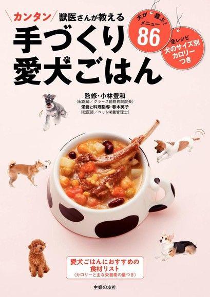 獸醫教你的 愛犬料理(日文書)