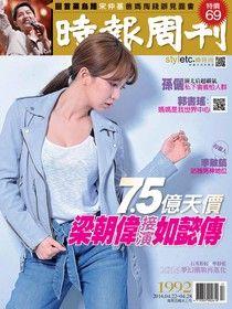 時報周刊 2016/04/22 第1992期 【娛樂時尚】