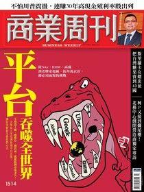 商業周刊 第1514期 2016/11/16