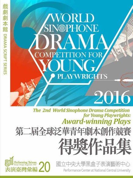 第二屆全球泛華青年劇本創作競賽得獎作品集