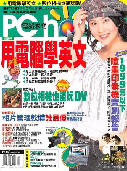 PC home 電腦家庭 04月號/2003 第087期