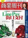 商業周刊 第1585期 2018/03/29