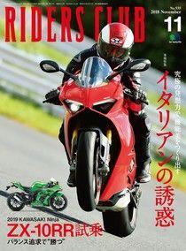 RIDERS CLUB 2018年11月號 No.535【日文版】