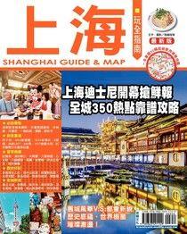 上海玩全指南【16'-17'版】
