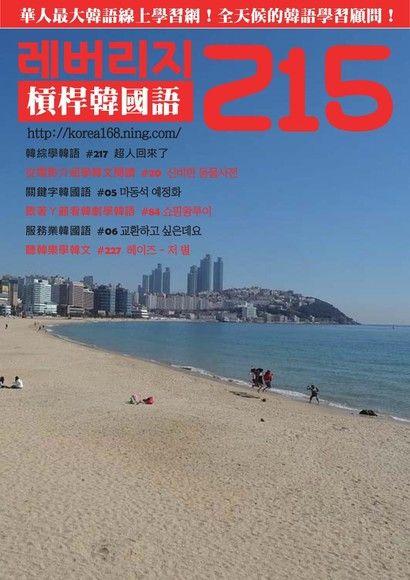 槓桿韓國語學習週刊第215期