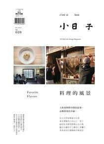 小日子享生活誌 12月號/2013 第20期