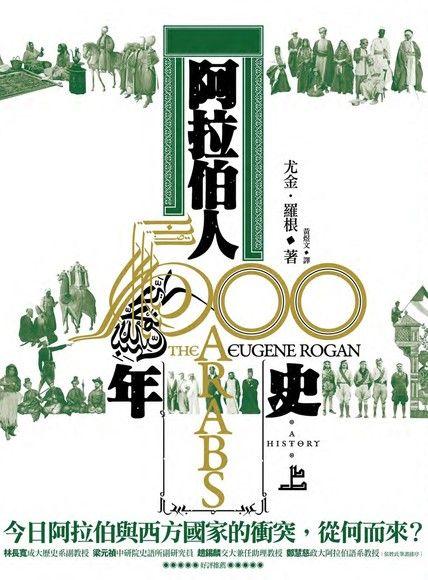 阿拉伯人500年史(試讀本)