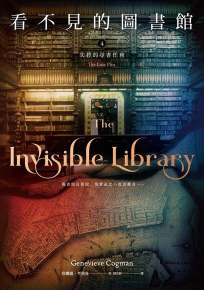 看不見的圖書館4:失控的尋書任務