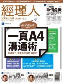 經理人月刊 02月號/2012 第87期