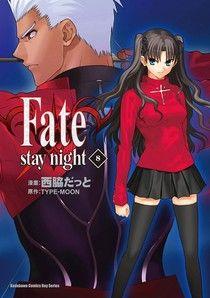Fate/stay night (8)