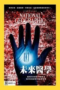 國家地理雜誌2019年01月號