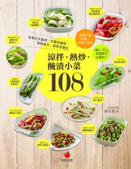 涼拌、熱炒、醃漬小菜108