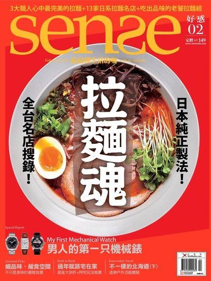 Sense好感 01月號/2012 第02期