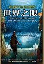 時光之輪1:世界之眼(上)