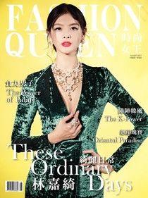 FASHION QUEEN時尚女王雜誌 08月號/2017 第130期