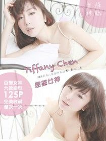 Tiffany Chen:百變女神【網路高人氣正妹】[慾望女神]
