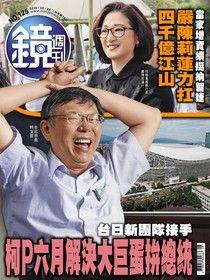 鏡週刊 第125期 2019/02/20