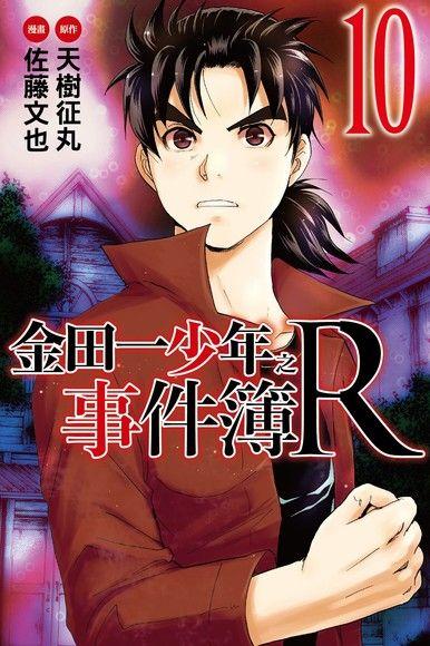 金田一少年之事件簿R 10