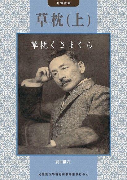 草枕(上)