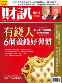 財訊雙週刊 第491期 2015/12/3