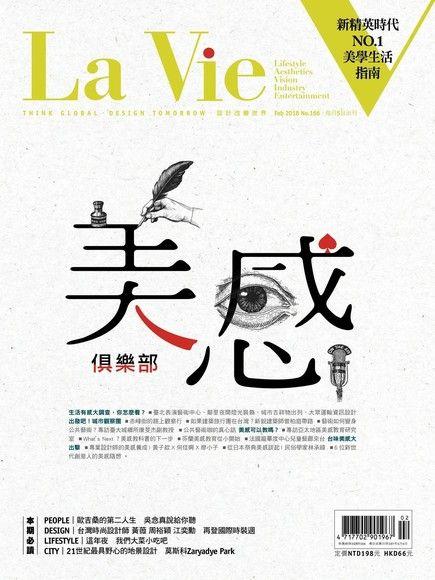 La Vie 02月號/2018 第166期