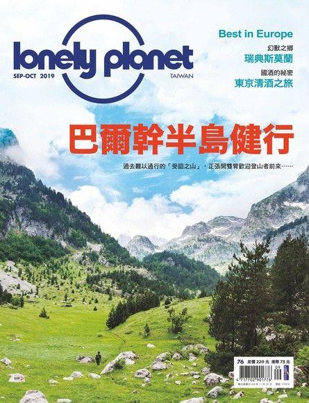 Lonely Planet 孤獨星球雙月刊 09+10月號/2019 第76期