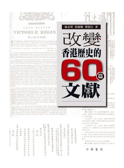 改變香港歷史的六十篇文獻