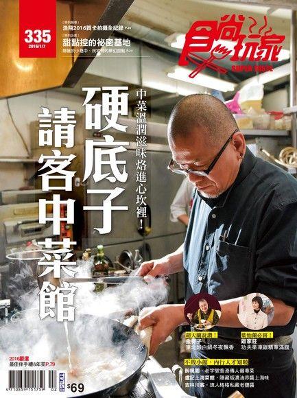 食尚玩家雙周刊 第335期 2016/01/08