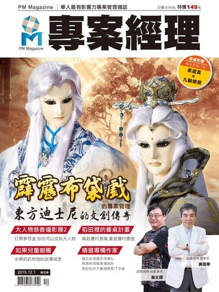 專案經理雜誌雙月刊 繁體版 12月號/2015 第24期