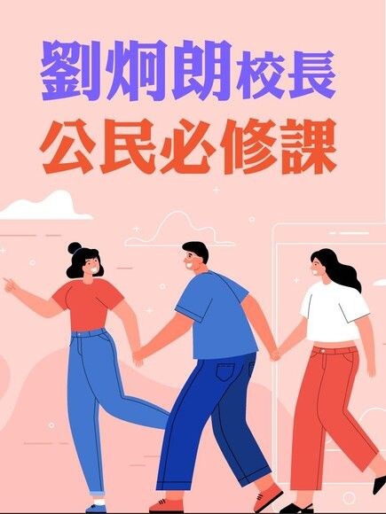 公民課該學的事-從自己出發 和社會好好相處
