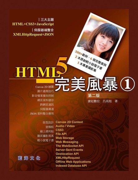 HTML5完美風暴(第二版)