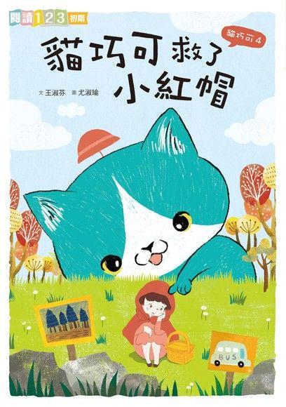 貓巧可4:貓巧可救了小紅帽