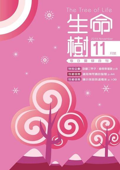 生命樹靈修月刊【繁體版】2019年11月號