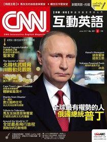 CNN互動英語 06月號/2017 第201期