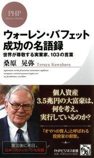 全世界尊敬的成功實業家 巴菲特的103句經典名言