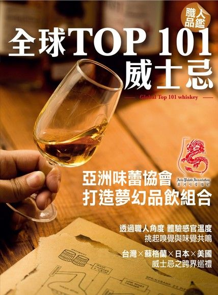 全球TOP1010威士忌