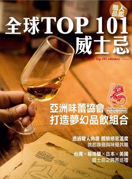 職人品鑑!全球TOP 101威士忌