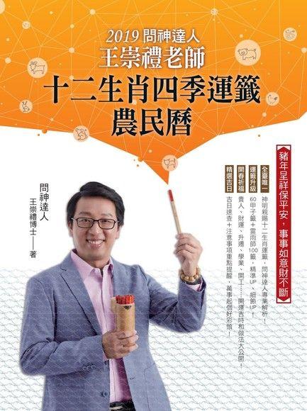 2019問神達人王崇禮老師十二生肖四季運籤農民曆
