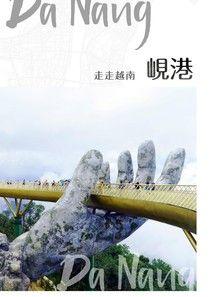 走走越南:峴港