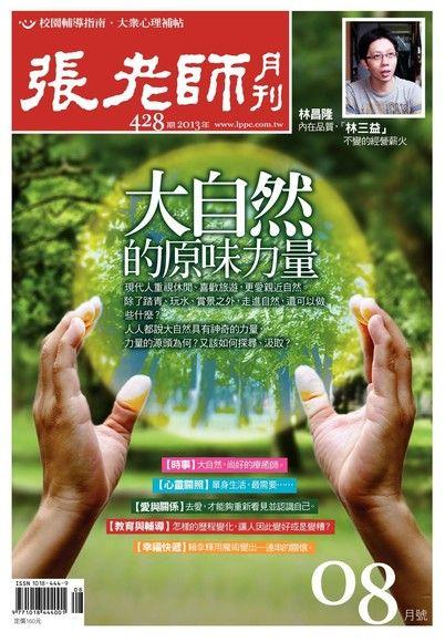 張老師月刊 08月/2013 第428期
