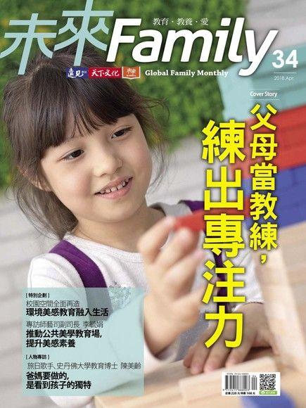 未來Family 34
