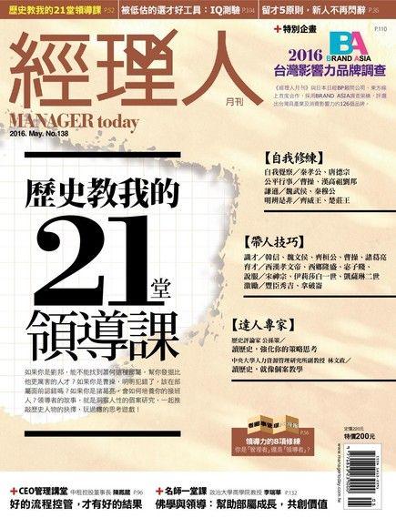 經理人月刊 05月號/2016 第138期