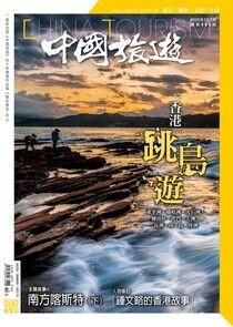 中國旅遊 486期 2020年12月號