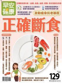 早安健康 特刊46號:正確斷食,啟動瘦身抗老基因